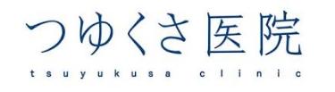 つゆくさ医院  漢方保険診療 内科・皮膚科・アレルギー科・精神科・心療内科 東京 調布市